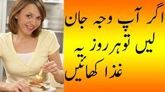Anda Egg Sehat K Liye Nuqsandeh hai Ya Faida Mand   Jaan Kar Ap Hairan R...