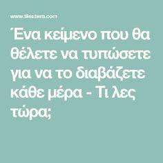 Ένα κείμενο που θα θέλετε να τυπώσετε για να το διαβάζετε κάθε μέρα - Τι λες τώρα; Greek Love Quotes, Sweet Soul, Better Life, Cool Words, Life Lessons, Me Quotes, Psychology, Spirituality, Jokes