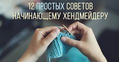 Quick knitting projects for beginners and on the go knitters. Simple projects with free patterns and ideas for easy knitting. Knitting Stitches, Knitting Patterns Free, Free Knitting, Charity Knitting, Afghan Patterns, Knitting Needles, Learn How To Knit, How To Purl Knit, E Commerce