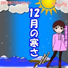 きょう(19日)の天気は「朝は雪が舞う?→日中は晴れたり曇ったり」。朝は一時的に雪や雨が降りそう。日中は晴れ間が広がりますが、南寄りの風が時おり強めに吹く見込み。日中の最高気温はきのうより5度くらい低く、飯田市で9度の予想。