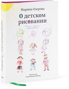 Второе издание книги «Одетском рисовании» Марины Озеровой