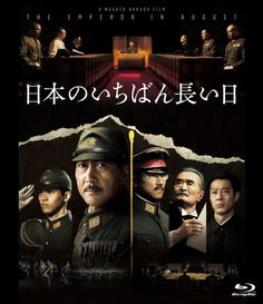 "Buy ""The Emperor in August (Blu-ray) (Normal Edition)(English Subtitled) (Japan Version)"" - SHBR-352 at YesAsia.com with Free International Shipping! Here you can find products of Motoki Masahiro, Yakusho Koji,"