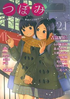 Tsubomi Yuri Manga Magazine Ends Publication on 21st Issue