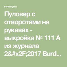 Пуловер с отворотами на рукавах - выкройка № 111 A из журнала 2/2017 Burda – выкройки пуловеров на Burdastyle.ru