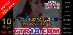 온라인카지노 ▩ GTR10。com ▩ 온라인바카라: 라이브카지노 ☎GTR10。COM☎ 카지노라이브