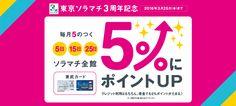 毎月5のつく日は東武カードのポイントが5%にアップ!