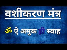 मात्र 5 बार जप और किसी का भी गारंटेड वशीकरण || देखना न भूले || VASHIKARAN - YouTube Vedic Mantras, Hindu Mantras, Apj Quotes, Best Quotes, Ganpati Mantra, Green Tara Mantra, Tips For Happy Life, All Mantra, English Learning Spoken