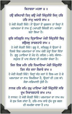 14th April 2017, Friday (2nd Vaisakh, Samvat Nanakshahi 549) Ajj Da Hukamnama Sachkhand Sri Darbar Sahib Harimandir Sahib Ji Amritsar Ang: 539 Waheguru Ji Ka Khalsa Waheguru Ji Ki Fateh