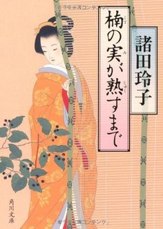 楠の実が熟すまで (角川文庫) 諸田 玲子, http://www.amazon.co.jp/dp/4041003881/ref=cm_sw_r_pi_dp_ARNewb0FH3EQE