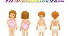 Ζήση Ανθή : Εποπτικό υλικό για το ανθρώπινο σώμα στο νηπιαγωγείο.     Αινίγματα για το ανθρώπινο σώμα         Αινίγματα για το κεφάλι   Έχ... Blog, Fictional Characters, Blogging, Fantasy Characters