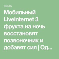 Мобильный LiveInternet 3 фрукта на ночь восстановят позвоночник и добавят сил | Оделайна - Оделайна |