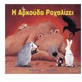 Η αρκούδα ροχαλίζει - Wilson Karma   Public βιβλία