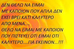 Εικονες με λογια Greek Quotes, Letters, Lettering, Fonts, Letter