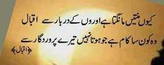 Kyun minnatein maangta hai auron ke darbaar main Iqbal, woh kaunsa kaam hai joh hota nahi tere parwardigar se?