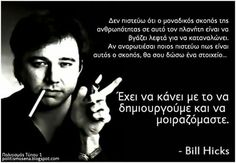 Bill Hicks, Greek Quotes, Wisdom Quotes, Peace, Words, Google, Sobriety, Horse, Brainy Quotes