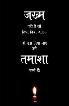 Quotes Discover Keep oneself Inspirational Quotes In Hindi, Hindi Quotes On Life, Life Lesson Quotes, Good Life Quotes, Inspiring Quotes, Motivational Quotes, Ego Quotes, Attitude Quotes, Words Quotes
