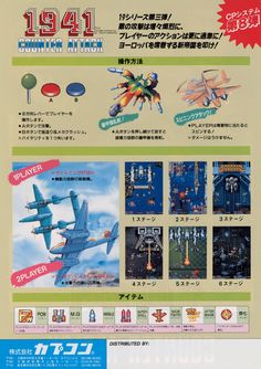 1941: Counter Attack, Arcade, Capcom, 1990.