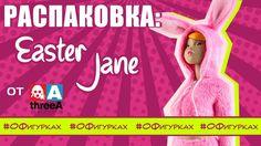 Быстрая Распаковка: Пасхальная зайка TQ Easter Yukata Jane. ThreeA. О Фи...