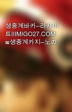 """""""생중계바카라사이트ⅢMIGO27.COM☎생중계카지노の"""" by khayenecute - """"…"""""""