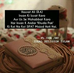 Allah Hazrat Ali Sayings, Imam Ali Quotes, Allah Quotes, Muslim Quotes, Quran Quotes, Hindi Quotes, Islamic Phrases, Islamic Messages, Islamic Status