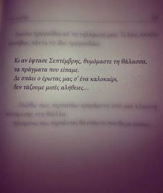 Greek Quotes, Meaningful Quotes, True Words, Motivation Inspiration, Food For Thought, Self Improvement, Inspire Me, Texts, Life Quotes