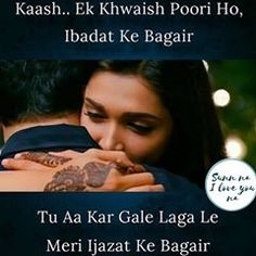 Tere mere pyaar nu Nazar na lage ruk ja oo yara aaja lag ja Gale lg ja gale First Love Quotes, Love Quotes Poetry, Secret Love Quotes, Cute Love Quotes, Romantic Love Quotes, Love Quotes For Him, Husband Quotes, True Feelings Quotes, Hurt Quotes