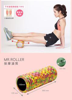 【Mr.Roller】按摩滾筒 - iFit 社群專屬購物中心