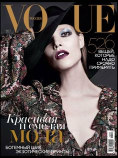 Vogue Russia, March 2013.