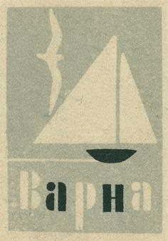 Bulgarian matchbox label