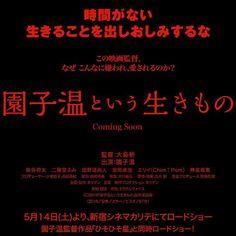 ものすごい楽しみなのですがはたしてこちらでは上映するのでしょうかの福島県中通りにて あぁーもー 夢に出たw #園子温 #映画が好き #映画館増やしてほすぃ by nina1009t