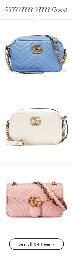 """""""Маленькие сумки Gucci"""" by valery01 ❤ liked on Polyvore featuring bags, handbags, shoulder bags, gucci, sky blue, mini crossbody, quilted leather shoulder bag, shoulder strap bag, camera bags and gucci shoulder bag"""