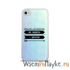 Чехол для Apple iPhone 4/4S силиконовый Видеть тебя - одно удовольтвие купить в интернет магазине WsemPoMayke.Ru http://wsempomayke.ru/product/case_silicone_iphone_4_2015/1024990  Доставка по России курьером или почтой, оплата при получении. Посмотреть размеры и цену > http://wsempomayke.ru/product/case_silicone_iphone_4_2015/1024990
