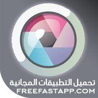 تحميل تطبيق بكسلر Pixlr Free Photo Editor Apk لتعديل الصور اندرويد Photo Editor Free Pixlr Photo Editor