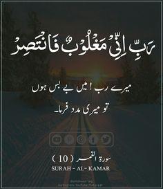 YA Allah Meri Madad Farma Learn Quran Online With Tajweed Urdu Quotes Islamic, Islamic Phrases, Muslim Quotes, Religious Quotes, Islamic Dua, Islamic Messages, Islamic Girl, Imam Ali Quotes, Allah Quotes