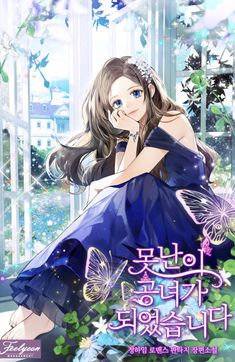 Of all things, I possessed an ugly noble lady. For the sake of receiving the attention of those who despised her, Sylvia Atlante, in the midst of all the ridicule Anime Girl Cute, Anime Art Girl, Manga Art, Anime Manga, Black Butler, Korean Illustration, Korean Anime, Romantic Manga, Manga Collection