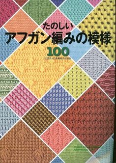 100 Unusual Crochet  -  a gold mine of Tunisian crochet stitches - ebook on line