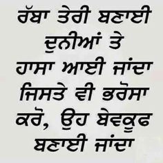 😂😂...true....☺ Sikh Quotes, Gurbani Quotes, Indian Quotes, Punjabi Quotes, Truth Quotes, People Quotes, Poetry Quotes, Best Quotes, Love Quotes