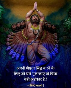 Hindi Quotes, Positivity, Movie Posters, Movies, Inspiration, Fictional Characters, Biblical Inspiration, Films, Film Poster