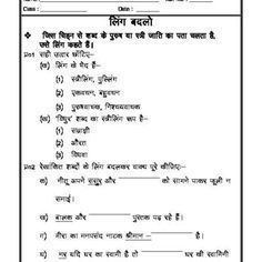 Worksheet Of Hindi Vyakaran Ling Badlo Hindi Grammar Hindi Language Language Worksheets Hindi Worksheets Grammar Workbook