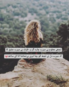 No more hate to love you. Urdu Quotes, Poetry Quotes, Islamic Quotes, Qoutes, Deep Words, True Words, Missing My Love, One Line Quotes, Poetry Pic