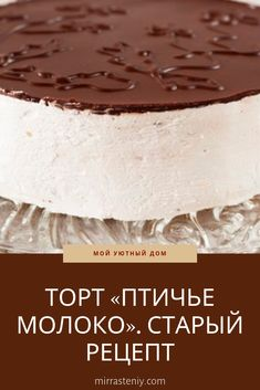 Milk Recipes, Baking Recipes, Cookie Recipes, Dessert Recipes, Mac And Cheese Homemade, Russian Recipes, Pinterest Recipes, Creative Food, Healthy Desserts