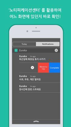 Eureka: 빠른메모 & 급한 할일관리 jUNG EUI HYUNG 제작 할일 todo