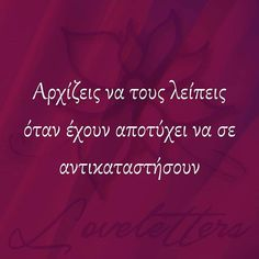 Greek Quotes, Wise Quotes, Movie Quotes, Inspirational Quotes, Feeling Loved Quotes, Big Words, Life Philosophy, True Words, Love Story