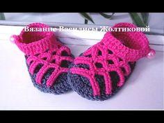 Пинетки-сандалии крючком, размер подошвы 10 см. Ссылка как сделать пластиковый вкладыш http://youtu.be/1gNPsH2kLHI
