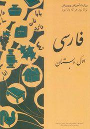 Khayam Persian School Foundation - Beginner Persian Book