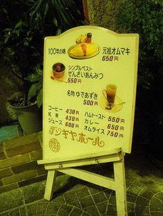 メニュー 喫茶店レトロ