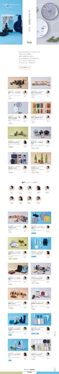 http://mediashop.daimaru-matsuzakaya.jp/hajimekata/  縦書きと横並びのグリッドのバランスがきれい