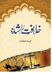 Islamic Books In Urdu Language .pdf