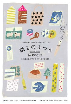 kamimono matsuri in KOCHI   by tegamisya presents