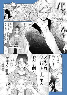 ハヤノリ🍊原稿中 (@hayanori8) さんの漫画 | 13作目 | ツイコミ(仮) Missing My Wife, Short Comics, Shounen Ai, Manga Drawing, Shoujo, Doujinshi, Pretty Boys, Acting, Romantic